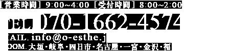 [営業時間]10:00〜1:00 [受付時間]9:00〜23:00 【TEL】070-1297-9766 【MAIL】info@o-esthe.jp 【ROOM】大垣ルーム・岐阜ルーム・彦根ルーム・桑名ルーム・四日市ルーム・一宮ルーム